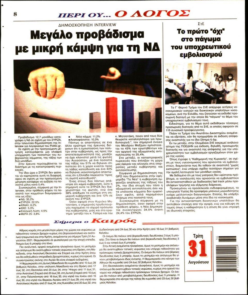 Οπισθόφυλλο Εφημερίδας - Λόγος - 2021-08-31