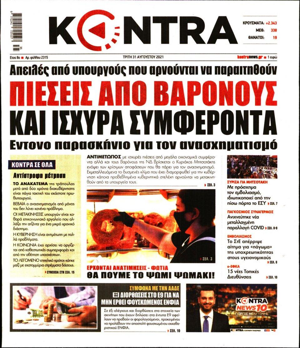 Πρωτοσέλιδο Εφημερίδας - KONTRA NEWS - 2021-08-31