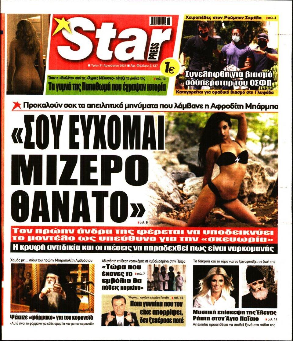 Πρωτοσέλιδο Εφημερίδας - STAR PRESS - 2021-08-31