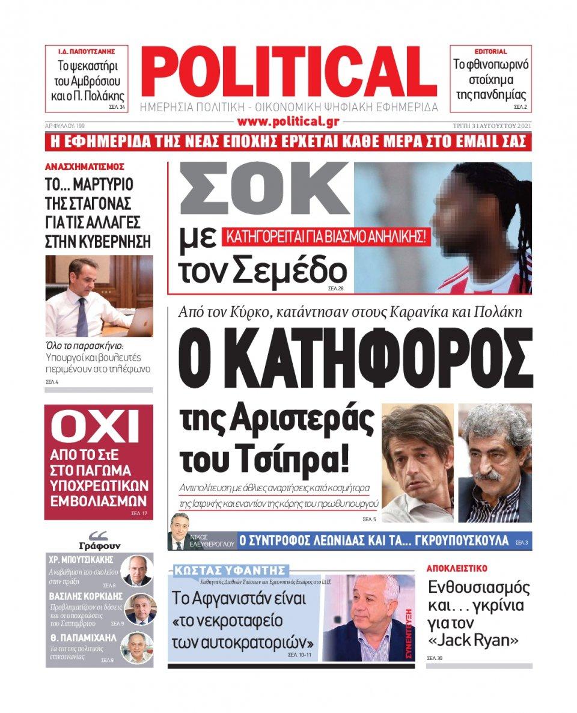 Πρωτοσέλιδο Εφημερίδας - POLITICAL - 2021-08-31