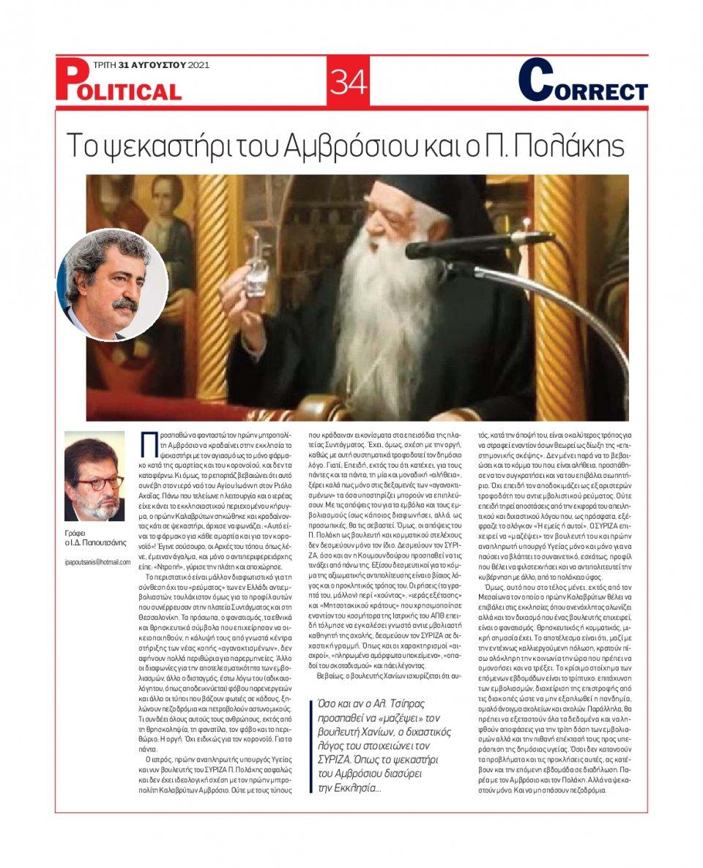 Οπισθόφυλλο Εφημερίδας - POLITICAL - 2021-08-31