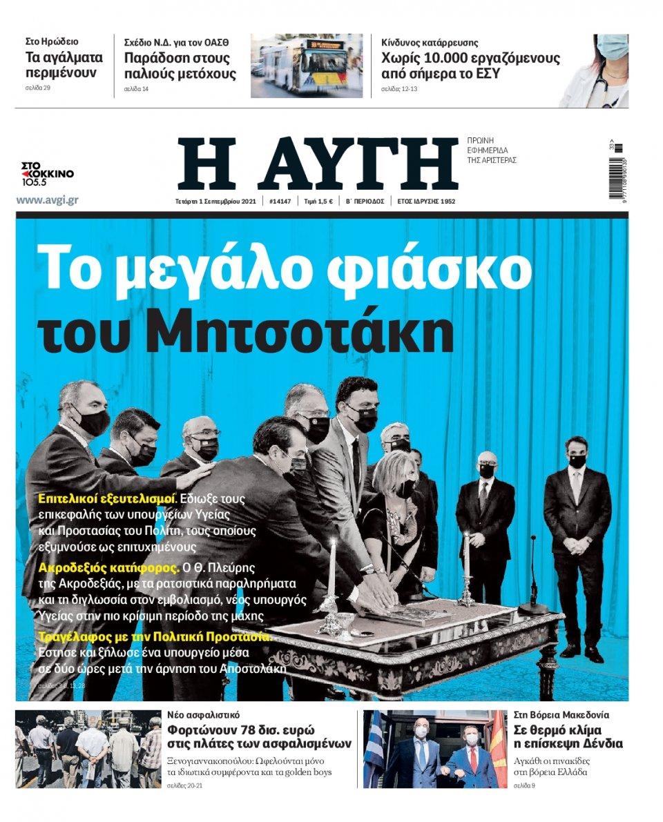 Πρωτοσέλιδο Εφημερίδας - Αυγή - 2021-09-01