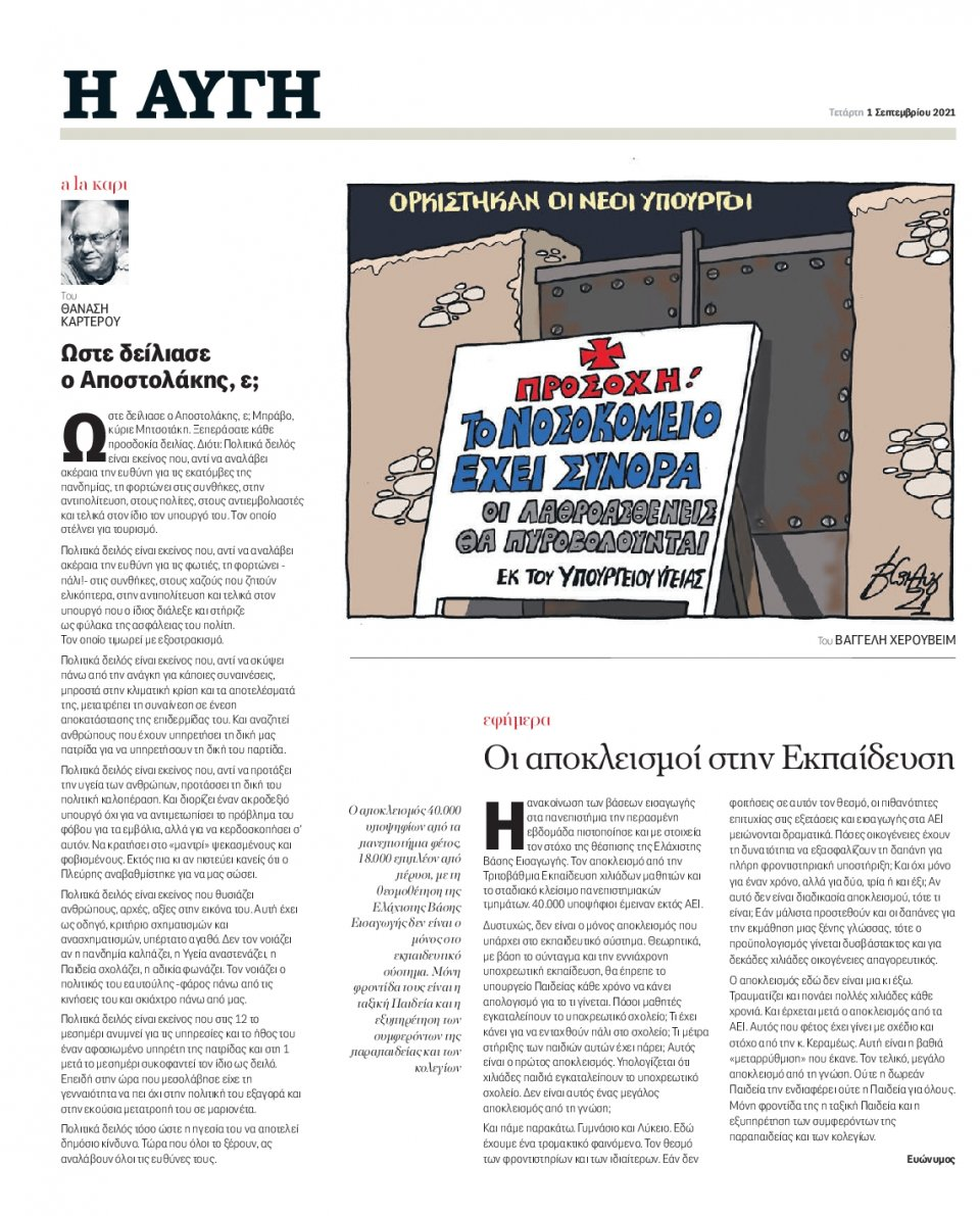 Οπισθόφυλλο Εφημερίδας - Αυγή - 2021-09-01