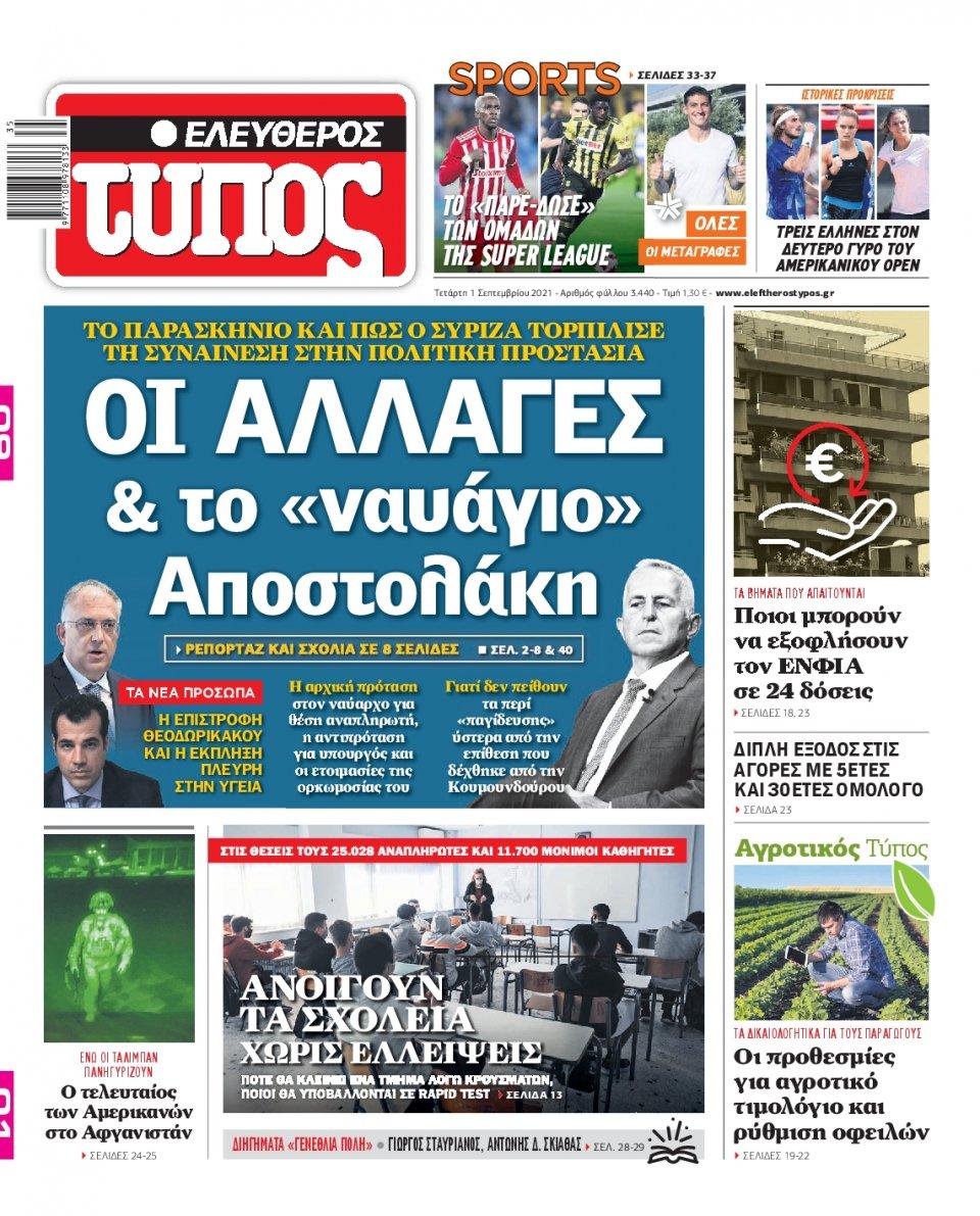 Πρωτοσέλιδο Εφημερίδας - Ελεύθερος Τύπος - 2021-09-01