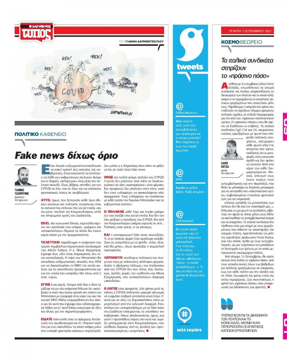 Οπισθόφυλλο Εφημερίδας - Ελεύθερος Τύπος - 2021-09-01