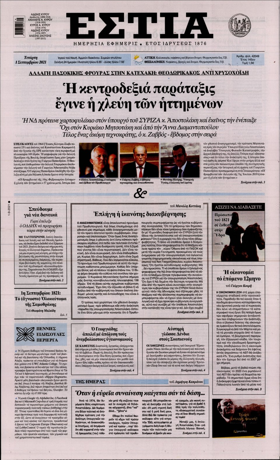 Πρωτοσέλιδο Εφημερίδας - Εστία - 2021-09-01