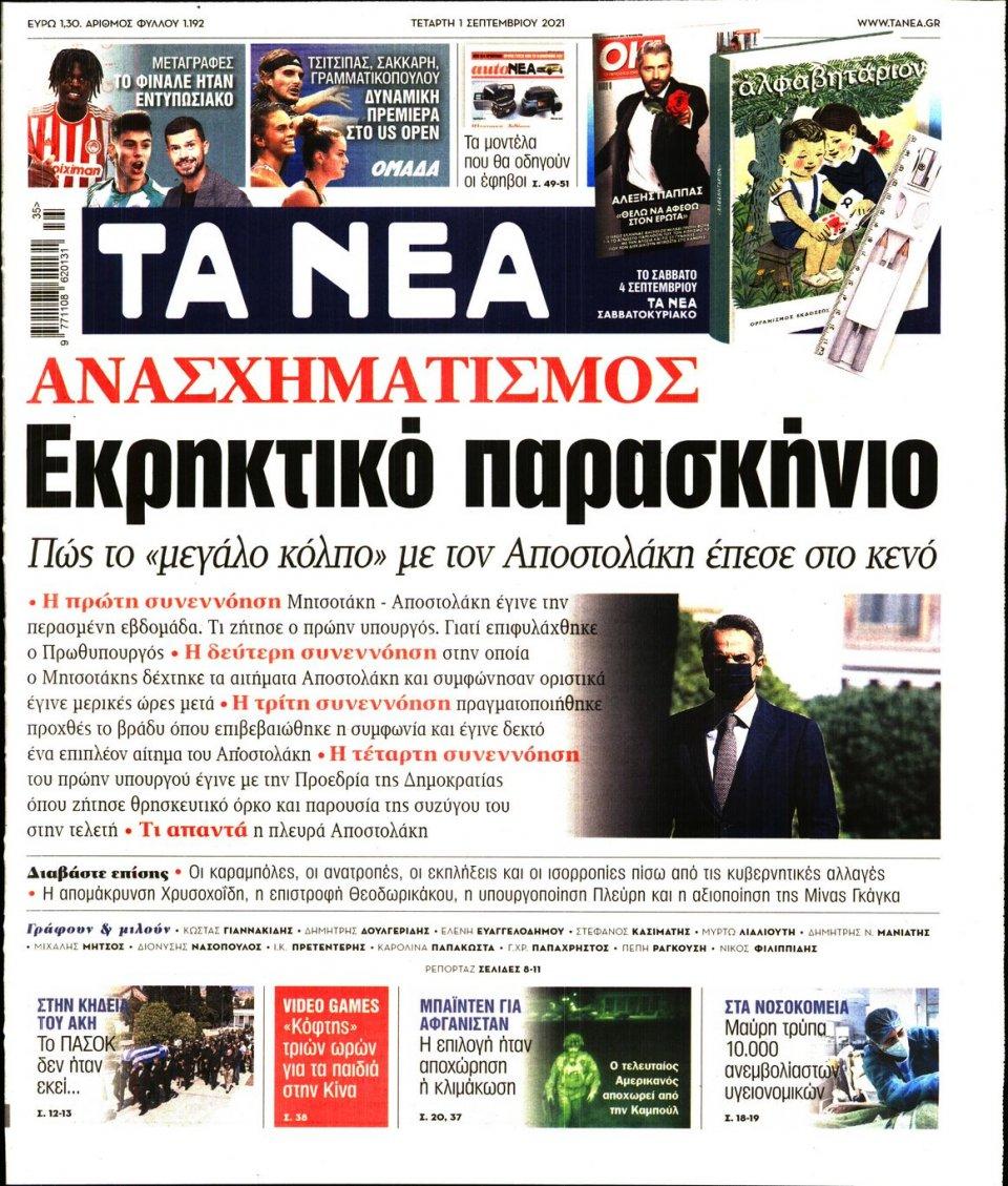 Πρωτοσέλιδο Εφημερίδας - Τα Νέα - 2021-09-01