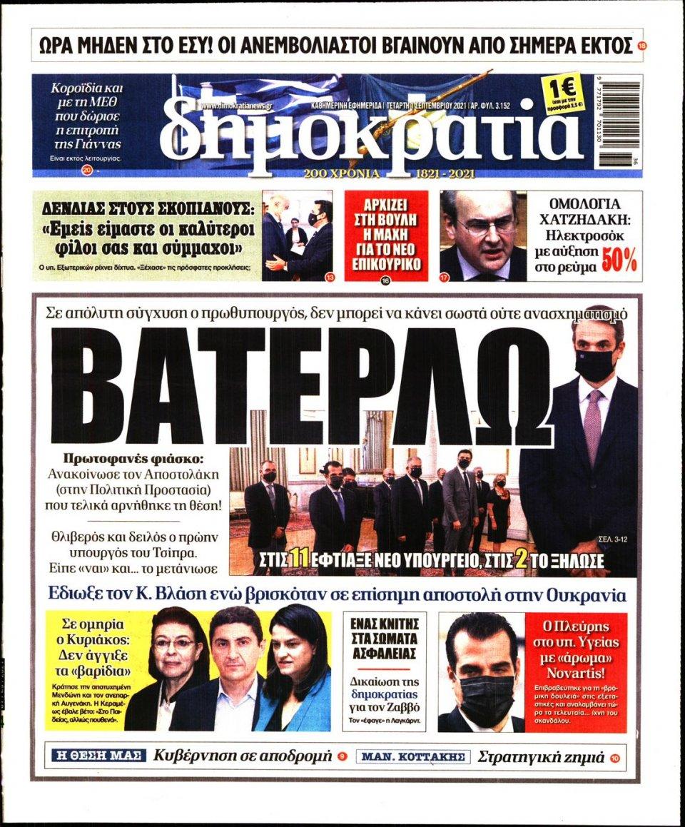 Πρωτοσέλιδο Εφημερίδας - ΔΗΜΟΚΡΑΤΙΑ - 2021-09-01