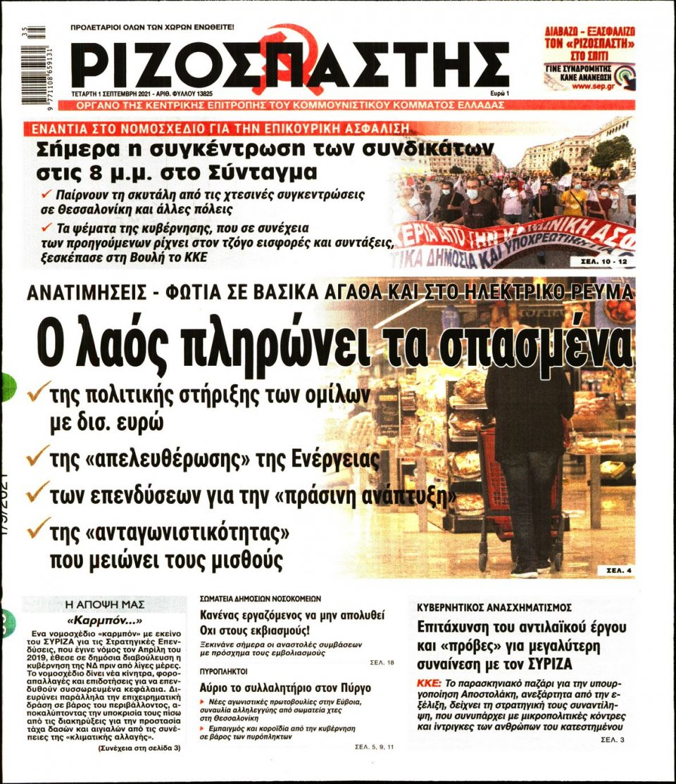 Πρωτοσέλιδο Εφημερίδας - Ριζοσπάστης - 2021-09-01
