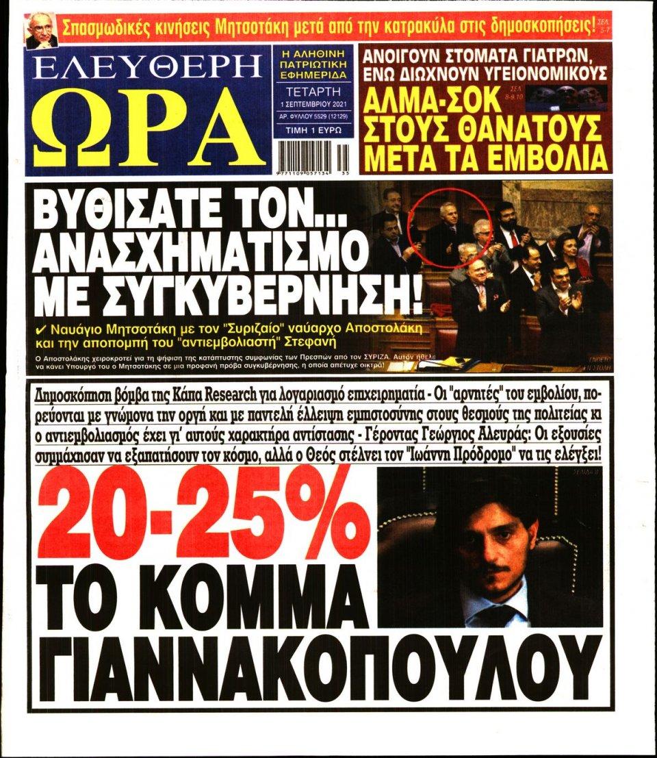 Πρωτοσέλιδο Εφημερίδας - Ελεύθερη Ώρα - 2021-09-01