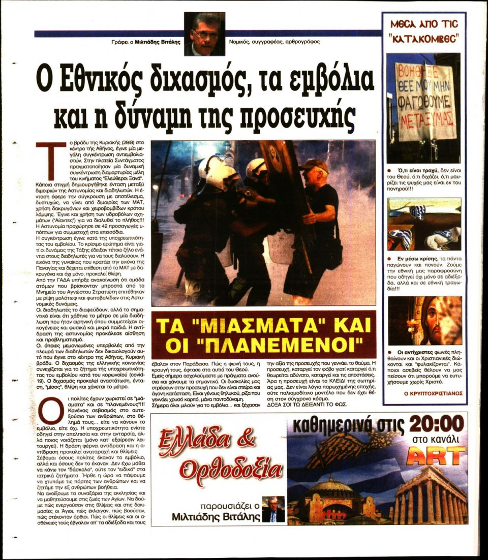 Οπισθόφυλλο Εφημερίδας - Ελεύθερη Ώρα - 2021-09-01