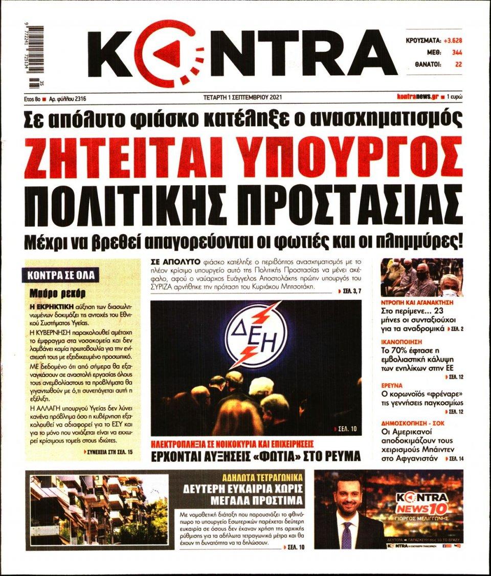 Πρωτοσέλιδο Εφημερίδας - KONTRA NEWS - 2021-09-01