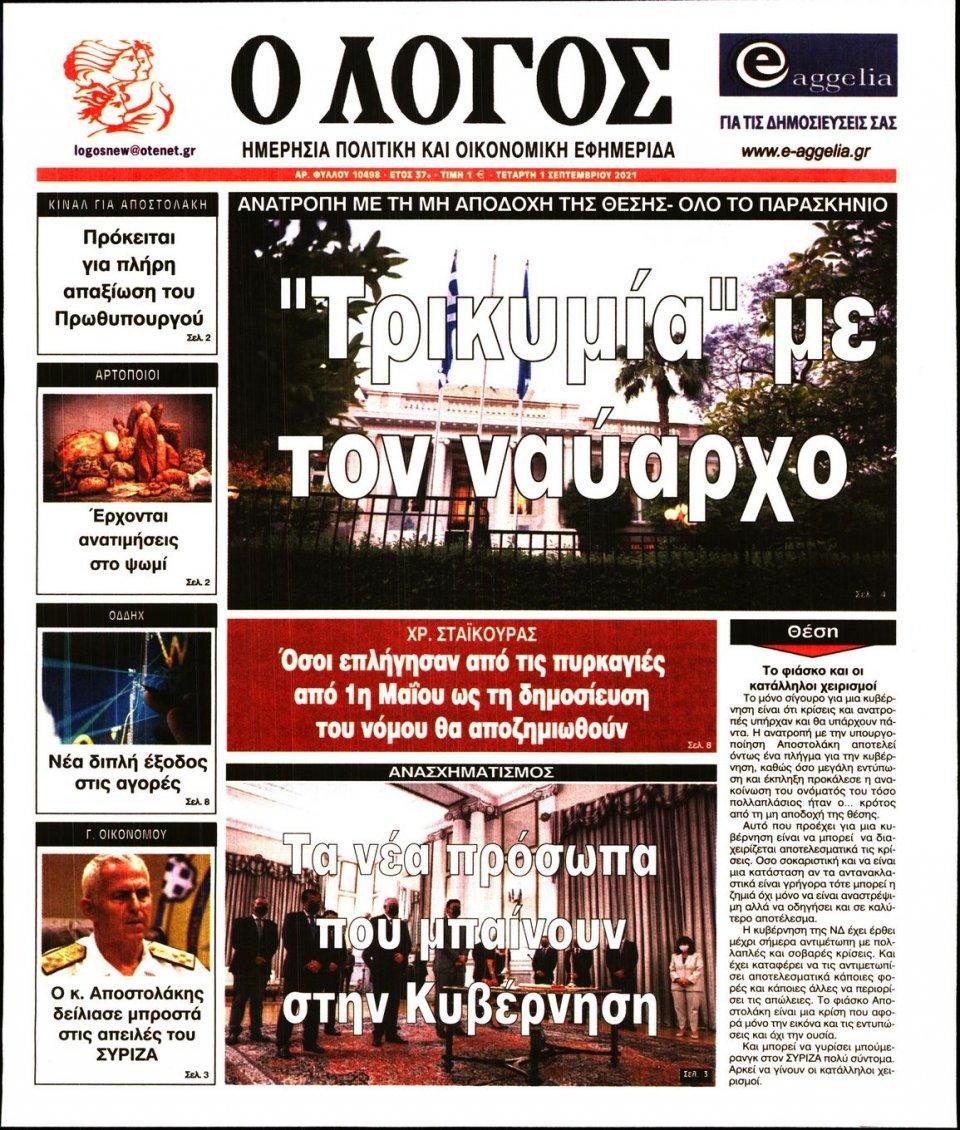 Πρωτοσέλιδο Εφημερίδας - Λόγος - 2021-09-01