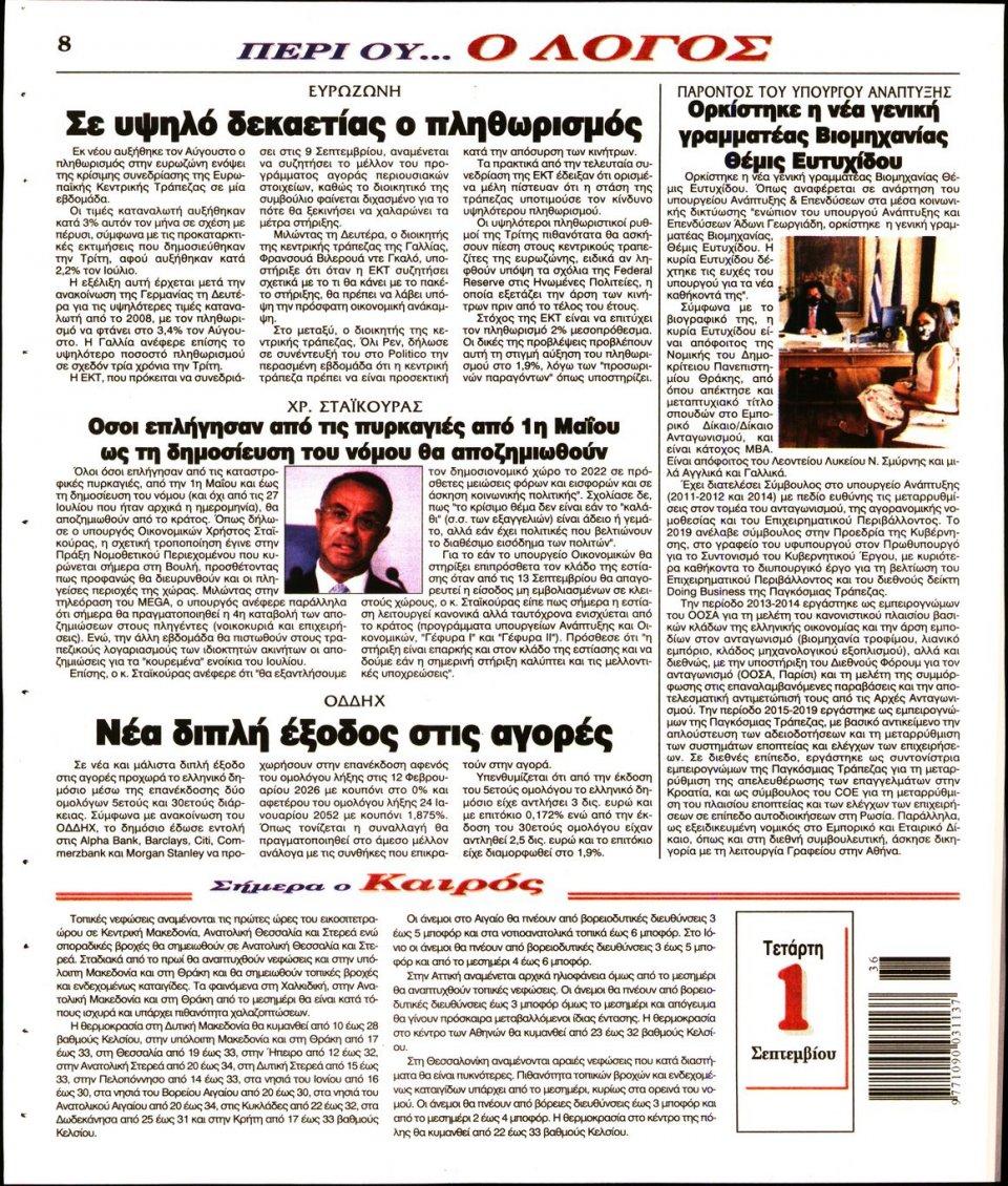 Οπισθόφυλλο Εφημερίδας - Λόγος - 2021-09-01
