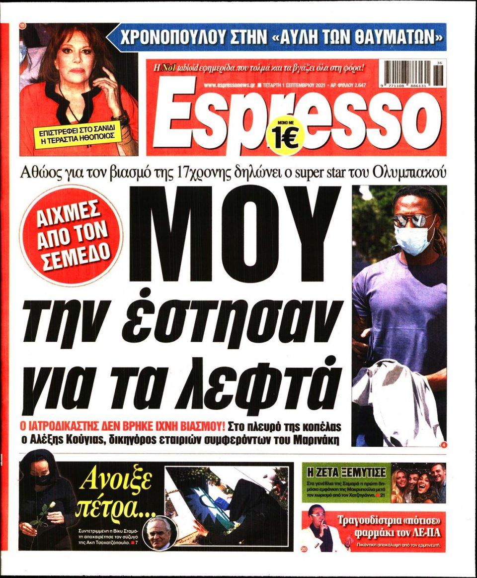 Πρωτοσέλιδο Εφημερίδας - Espresso - 2021-09-01