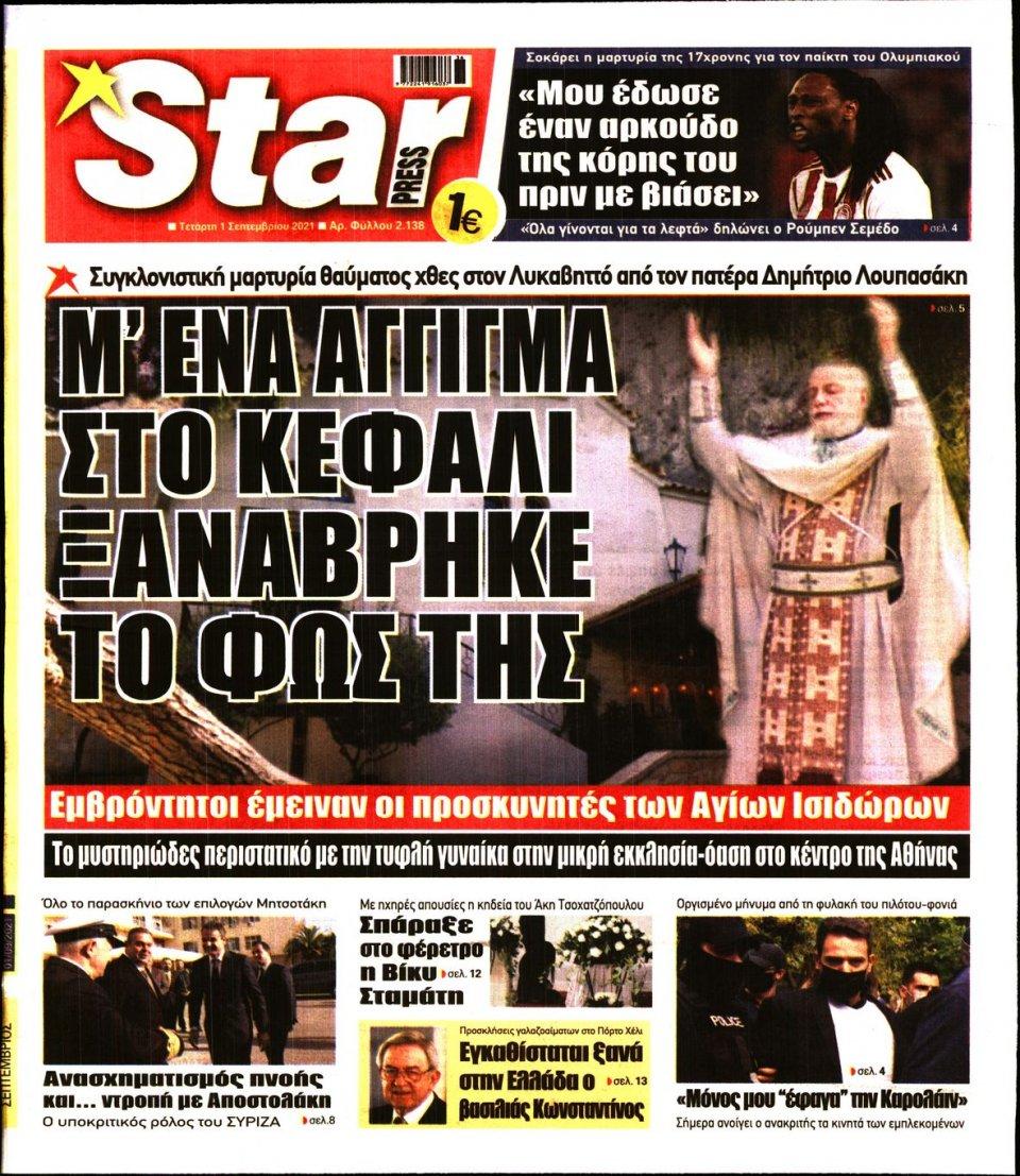 Πρωτοσέλιδο Εφημερίδας - STAR PRESS - 2021-09-01
