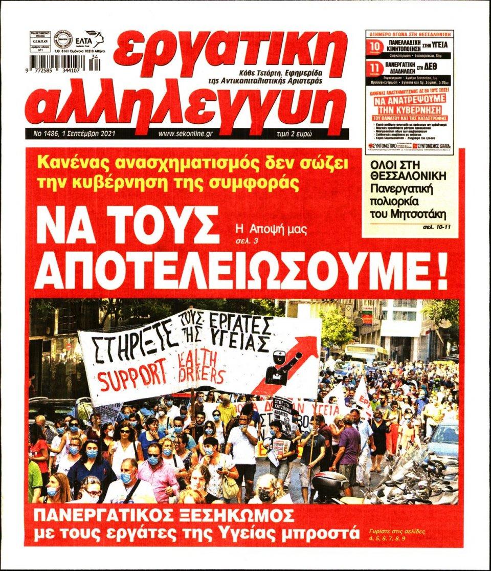 Πρωτοσέλιδο Εφημερίδας - ΕΡΓΑΤΙΚΗ ΑΛΛΗΛΕΓΓΥΗ - 2021-09-01