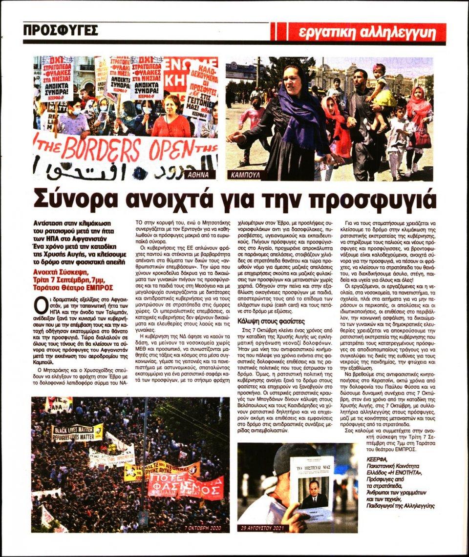 Οπισθόφυλλο Εφημερίδας - ΕΡΓΑΤΙΚΗ ΑΛΛΗΛΕΓΓΥΗ - 2021-09-01