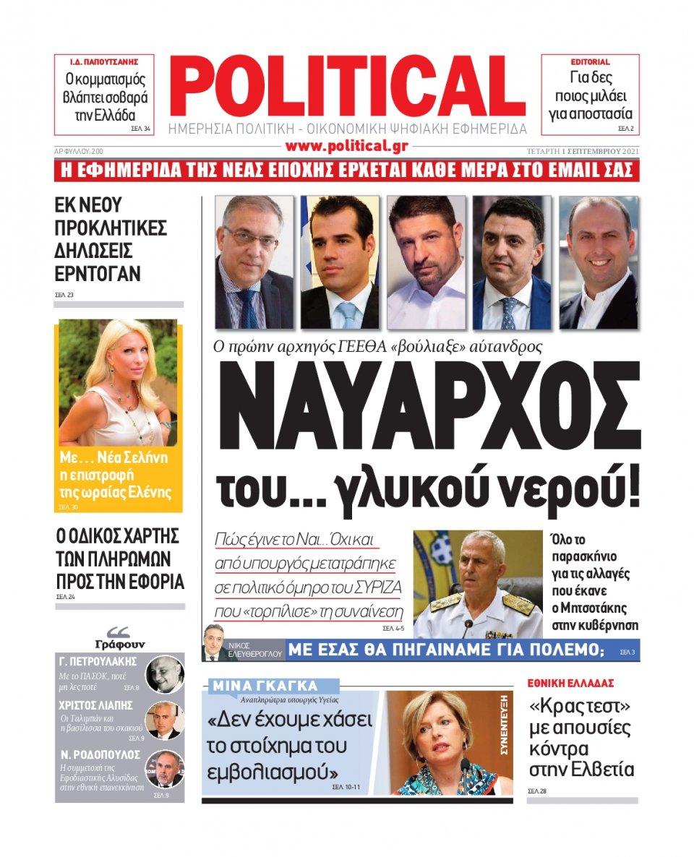 Πρωτοσέλιδο Εφημερίδας - POLITICAL - 2021-09-01