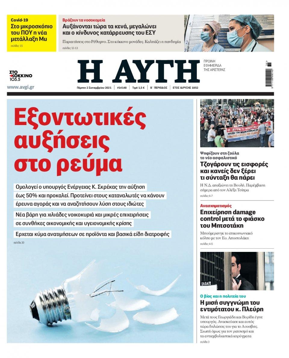 Πρωτοσέλιδο Εφημερίδας - Αυγή - 2021-09-02