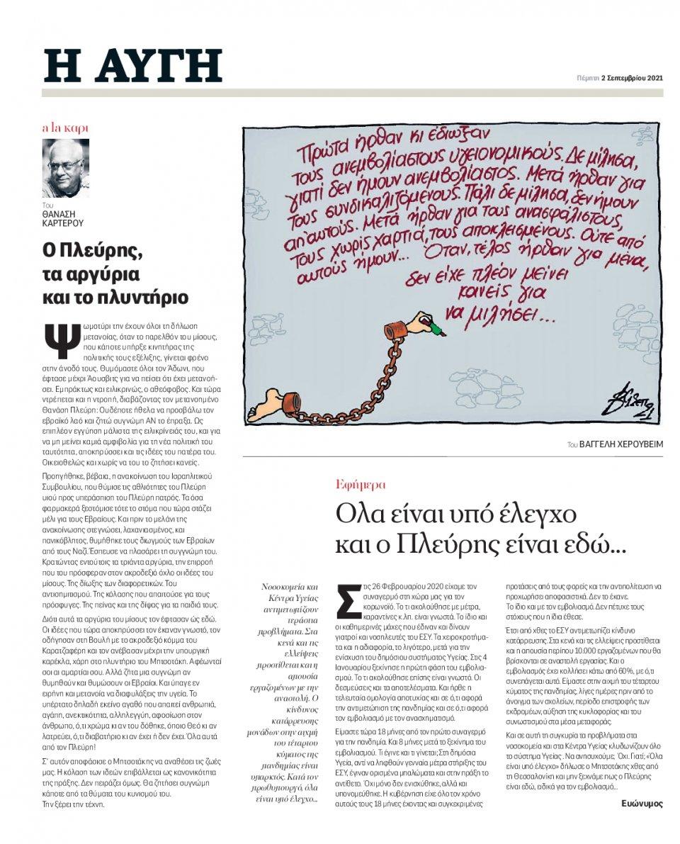 Οπισθόφυλλο Εφημερίδας - Αυγή - 2021-09-02