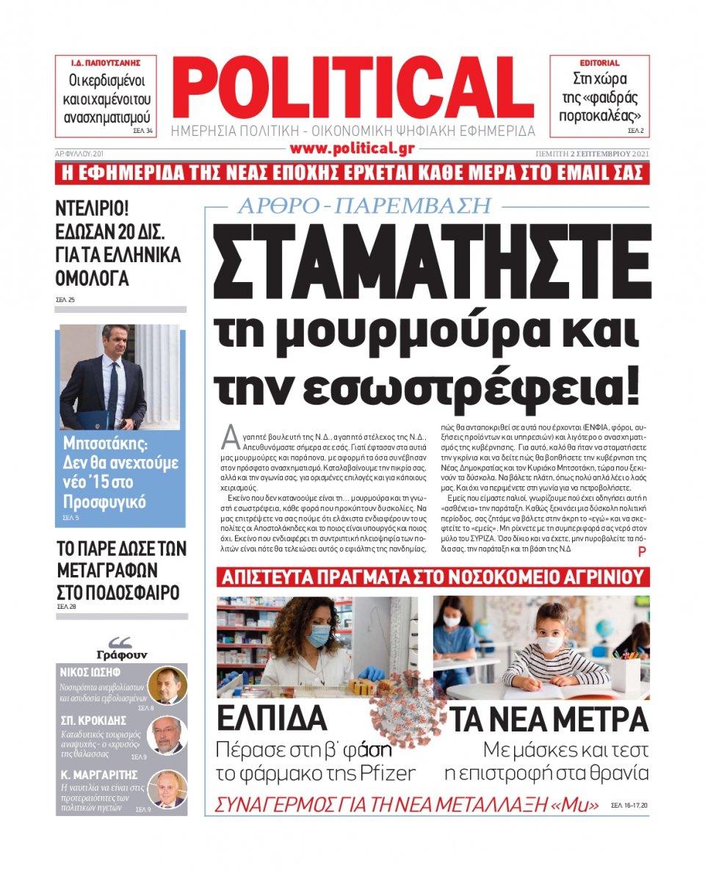 Πρωτοσέλιδο Εφημερίδας - POLITICAL - 2021-09-02