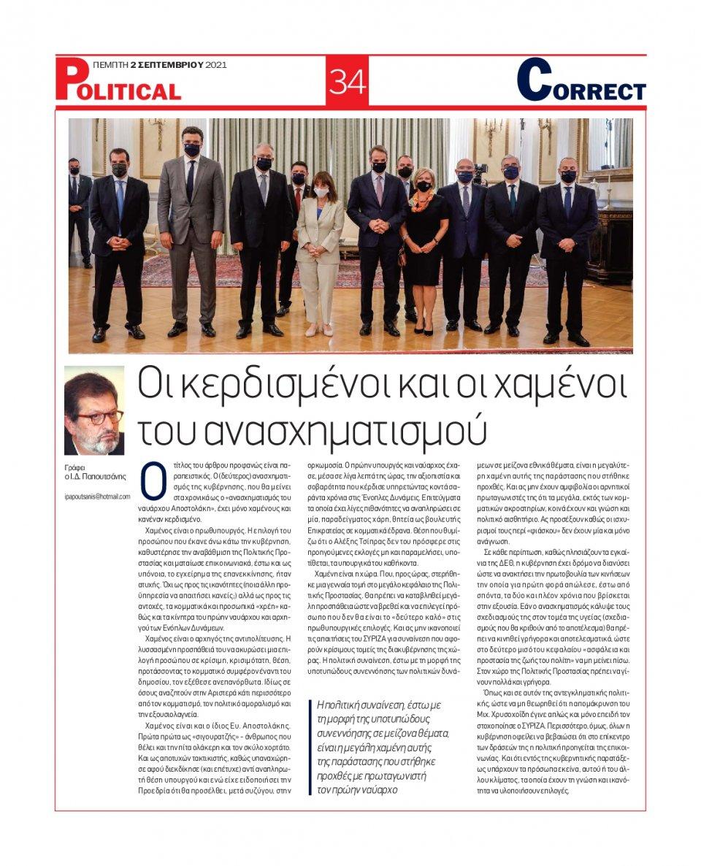 Οπισθόφυλλο Εφημερίδας - POLITICAL - 2021-09-02