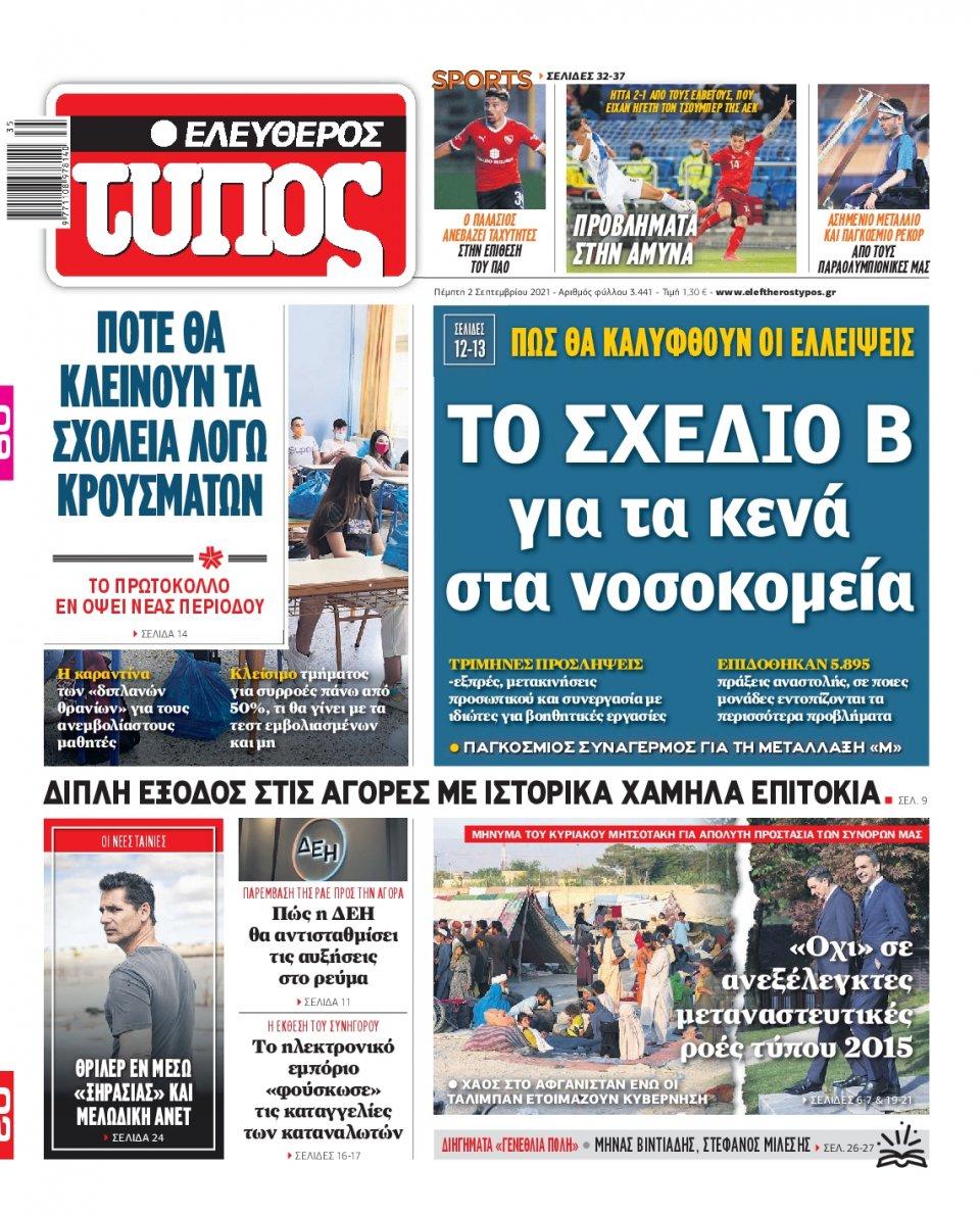 Πρωτοσέλιδο Εφημερίδας - Ελεύθερος Τύπος - 2021-09-02
