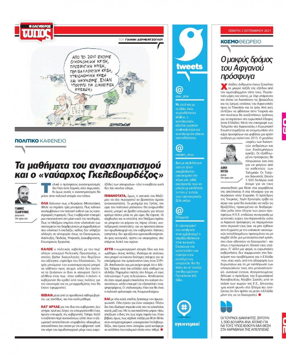 Οπισθόφυλλο Εφημερίδας - Ελεύθερος Τύπος - 2021-09-02
