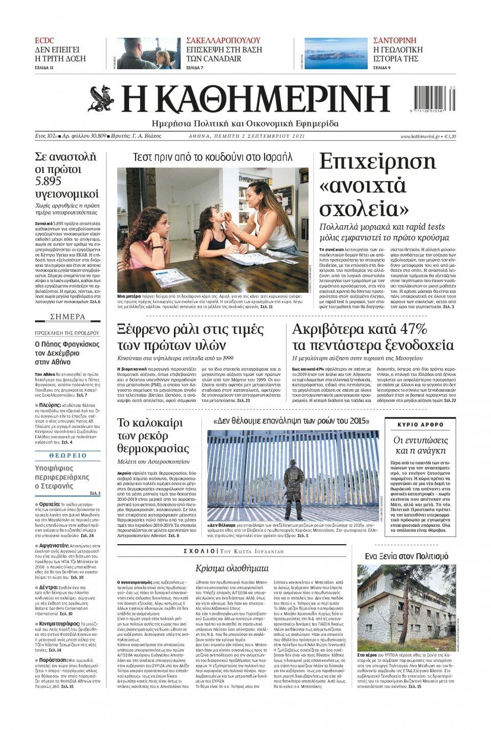Πρωτοσέλιδο Εφημερίδας - Καθημερινή - 2021-09-02