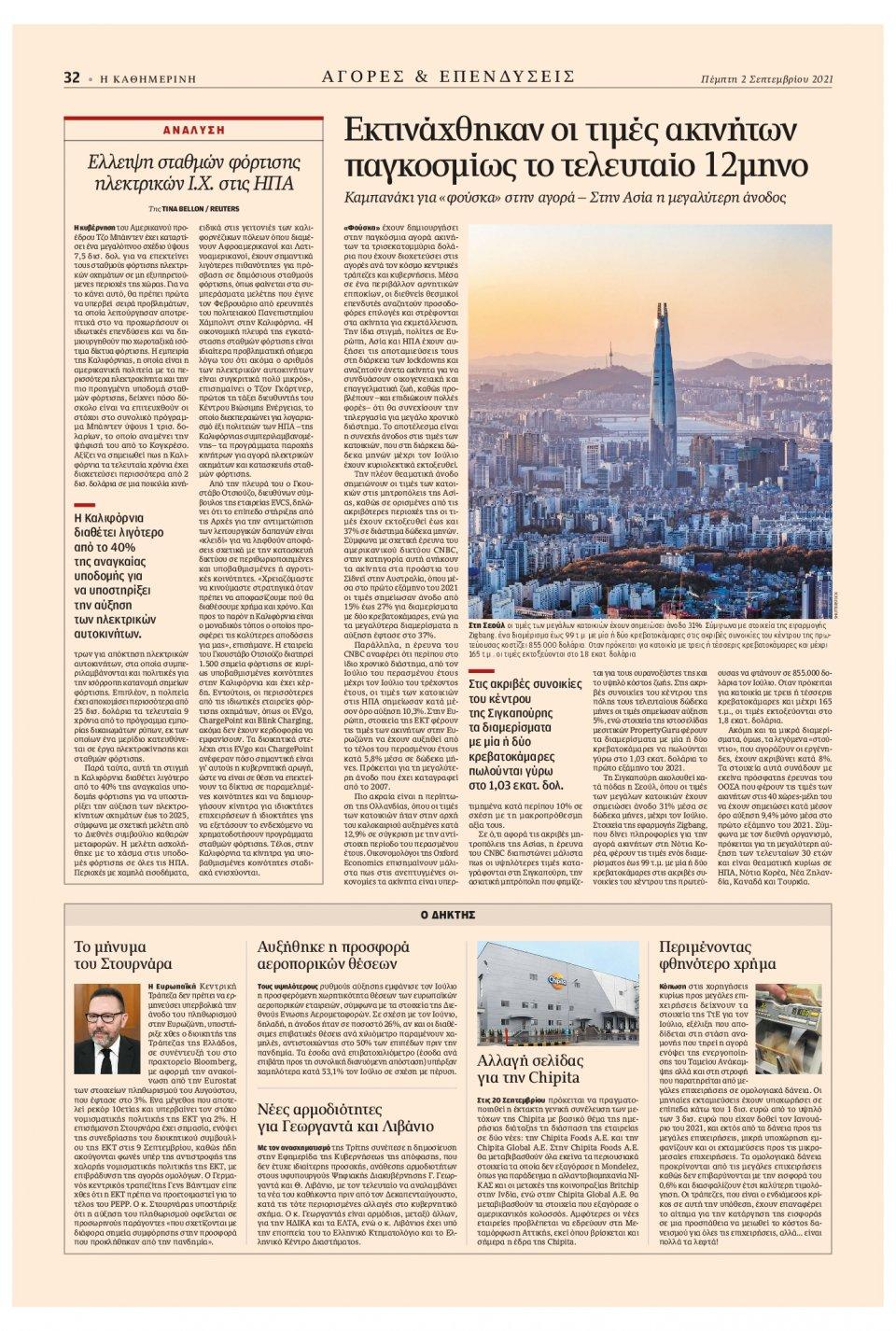 Οπισθόφυλλο Εφημερίδας - Καθημερινή - 2021-09-02
