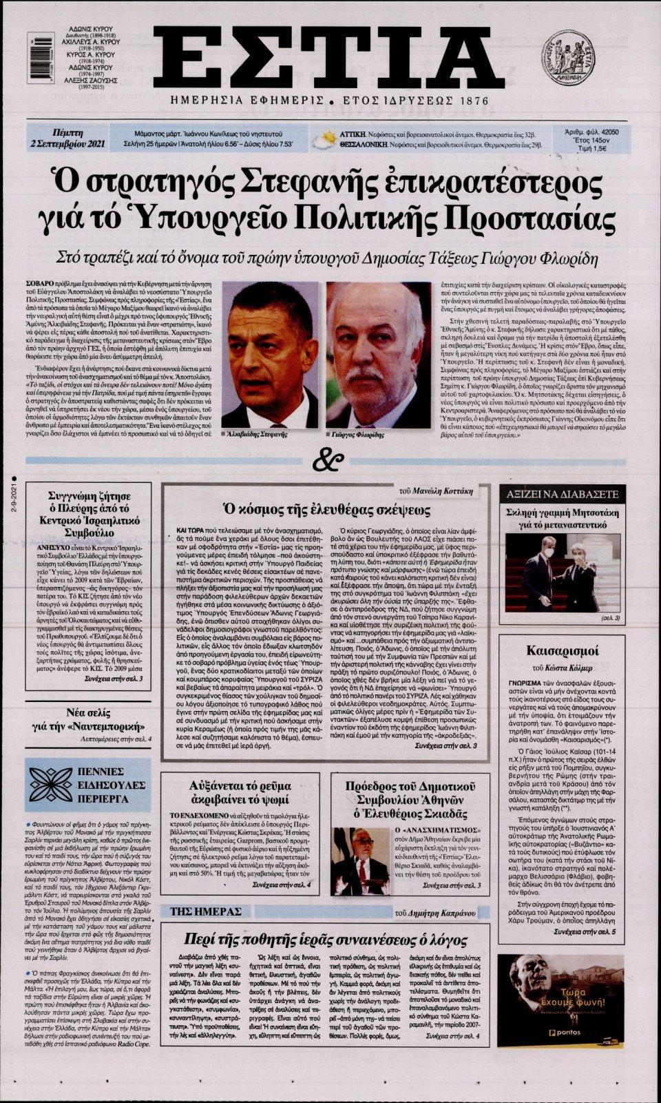 Πρωτοσέλιδο Εφημερίδας - Εστία - 2021-09-02