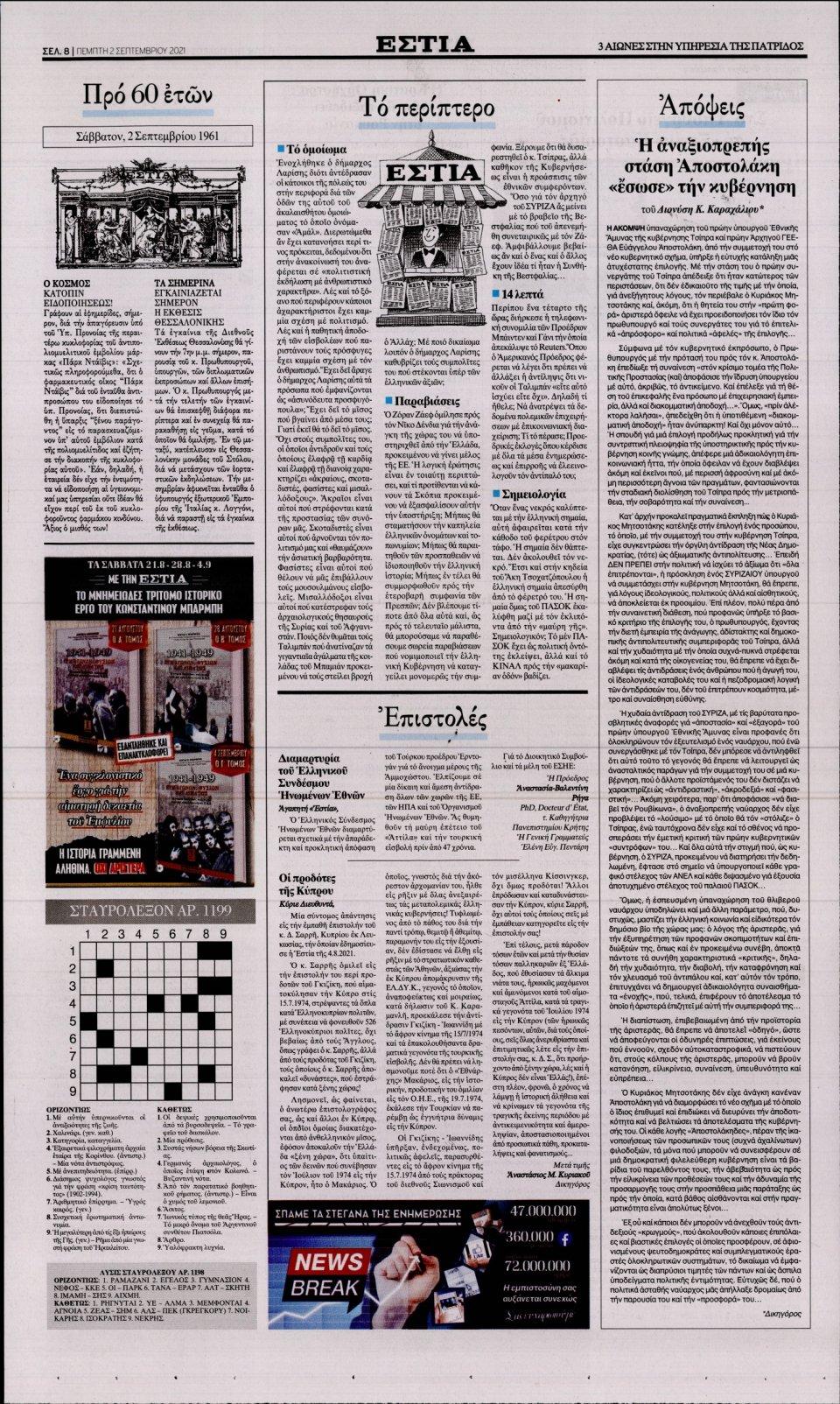 Οπισθόφυλλο Εφημερίδας - Εστία - 2021-09-02