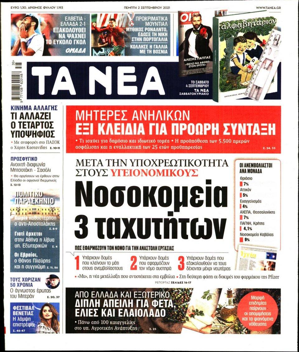Πρωτοσέλιδο Εφημερίδας - Τα Νέα - 2021-09-02