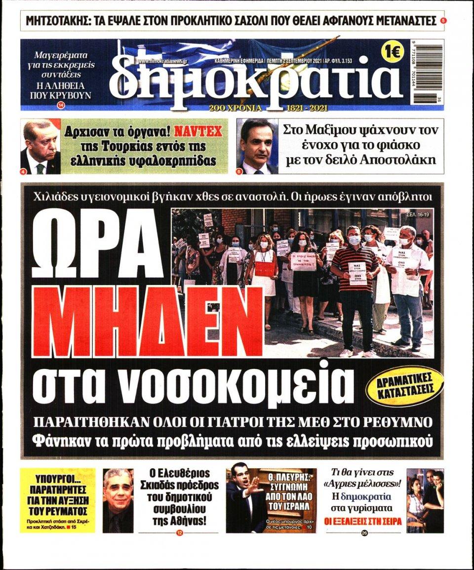 Πρωτοσέλιδο Εφημερίδας - ΔΗΜΟΚΡΑΤΙΑ - 2021-09-02