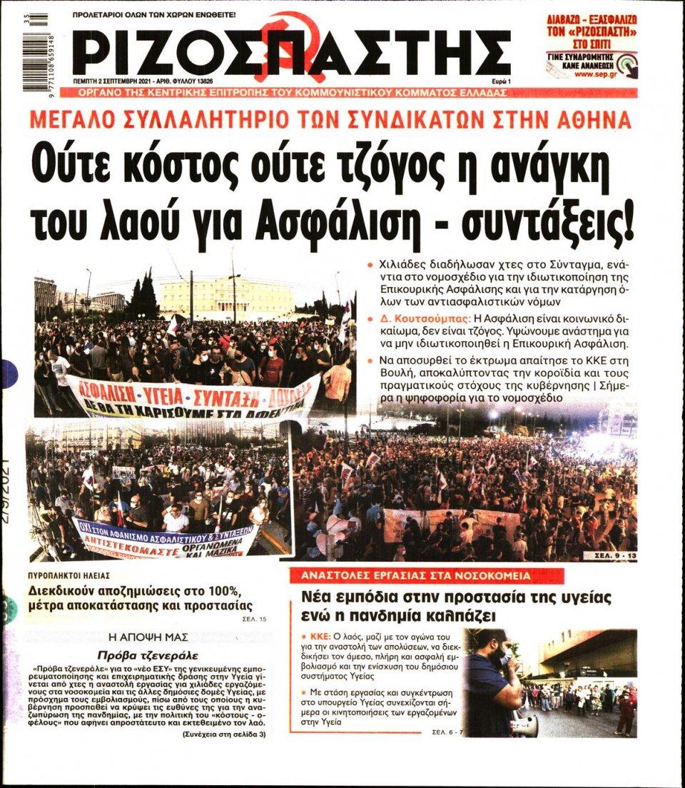 Πρωτοσέλιδο Εφημερίδας - Ριζοσπάστης - 2021-09-02