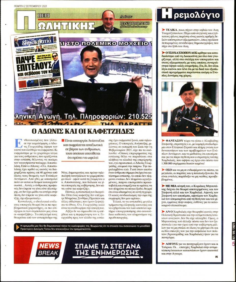 Οπισθόφυλλο Εφημερίδας - ΔΗΜΟΚΡΑΤΙΑ - 2021-09-02