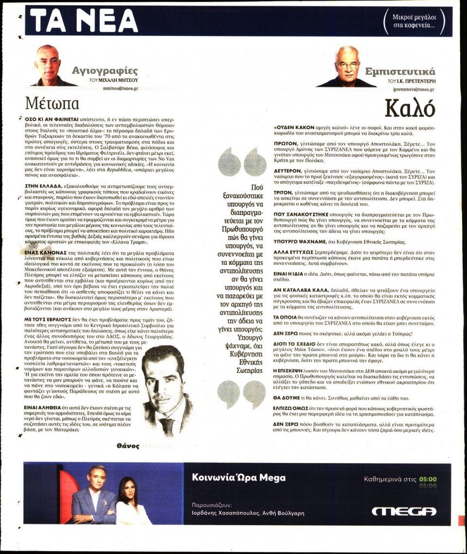 Οπισθόφυλλο Εφημερίδας - Τα Νέα - 2021-09-02