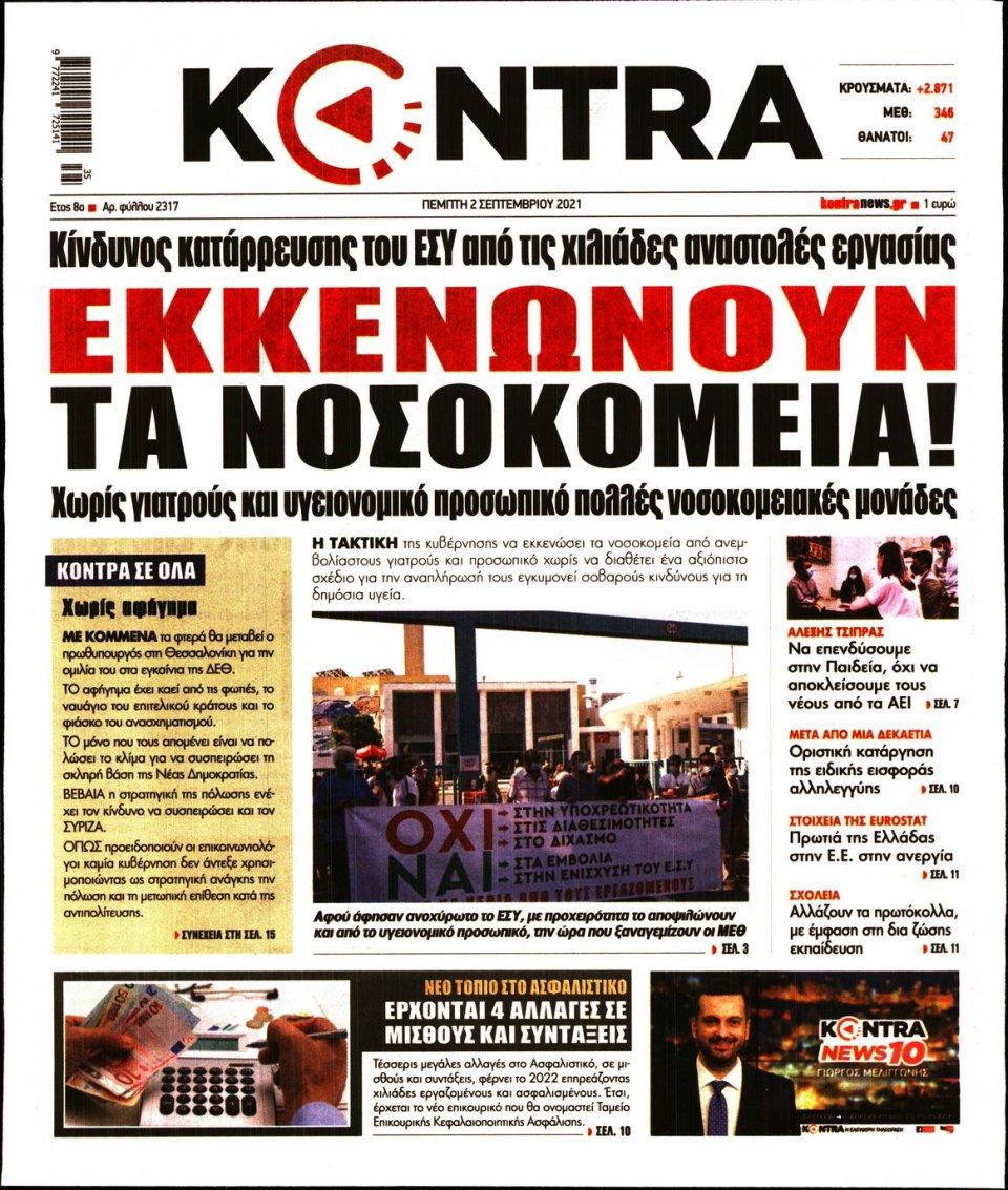 Πρωτοσέλιδο Εφημερίδας - KONTRA NEWS - 2021-09-02