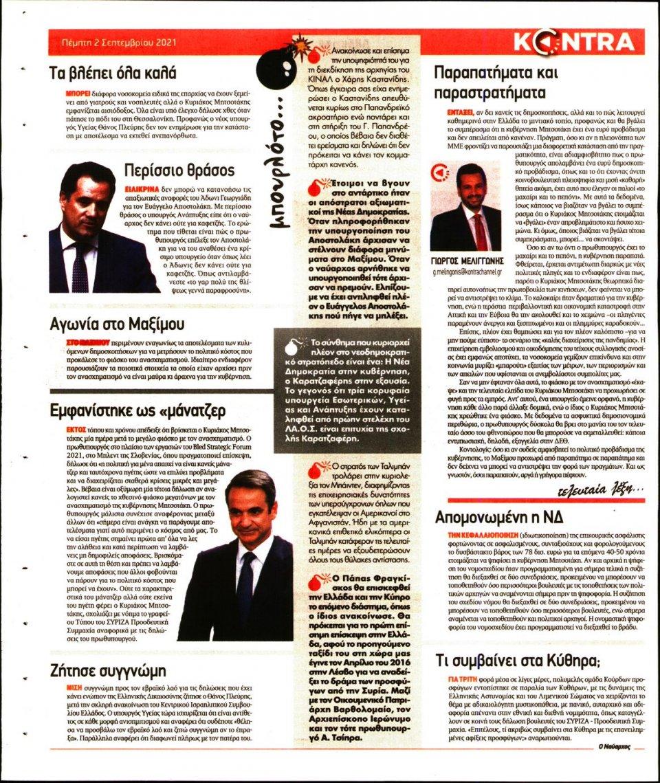 Οπισθόφυλλο Εφημερίδας - KONTRA NEWS - 2021-09-02