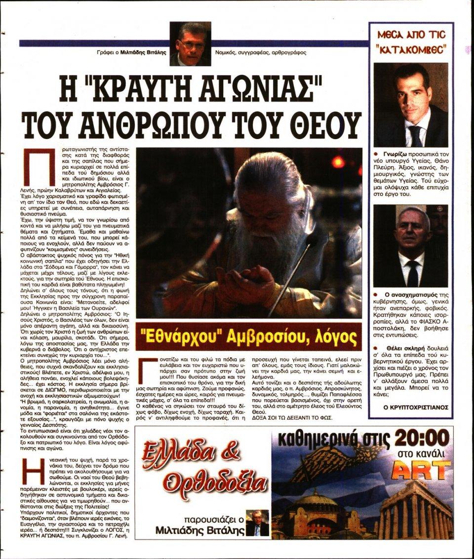 Οπισθόφυλλο Εφημερίδας - Ελεύθερη Ώρα - 2021-09-02