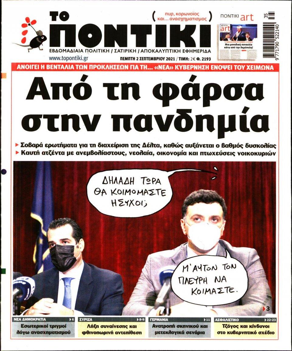 Πρωτοσέλιδο Εφημερίδας - ΤΟ ΠΟΝΤΙΚΙ - 2021-09-02