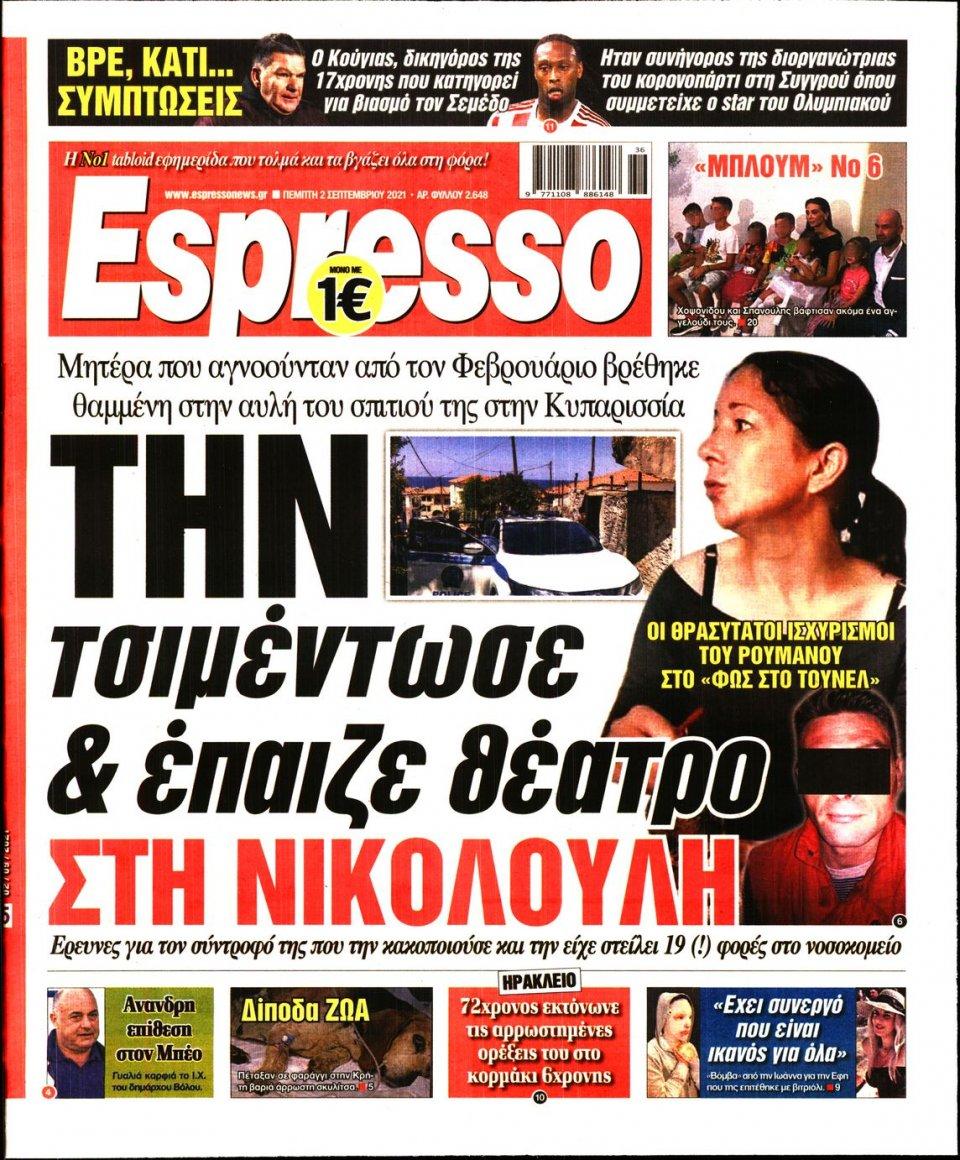 Πρωτοσέλιδο Εφημερίδας - Espresso - 2021-09-02