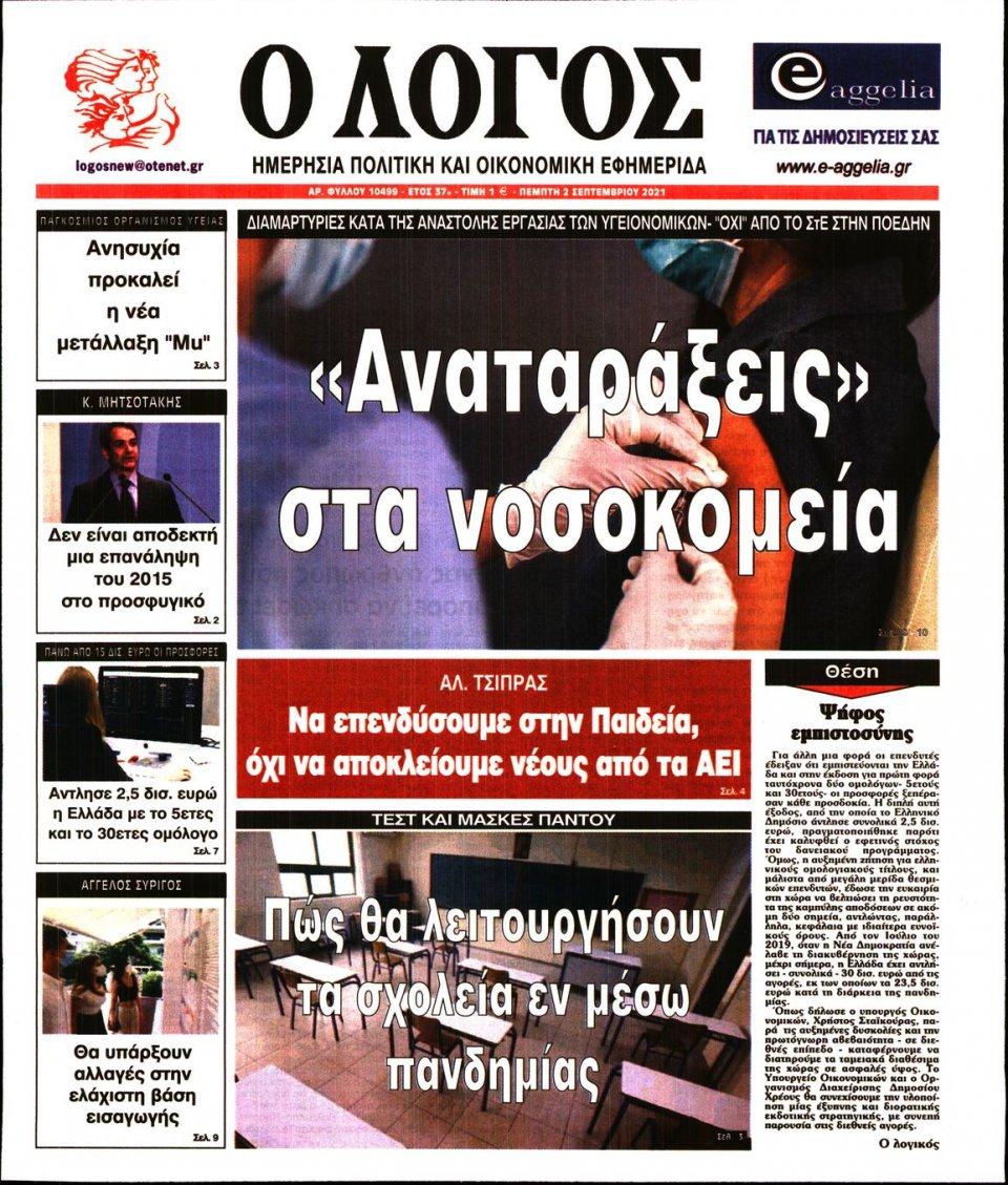 Πρωτοσέλιδο Εφημερίδας - Λόγος - 2021-09-02