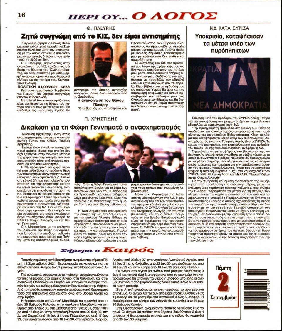 Οπισθόφυλλο Εφημερίδας - Λόγος - 2021-09-02