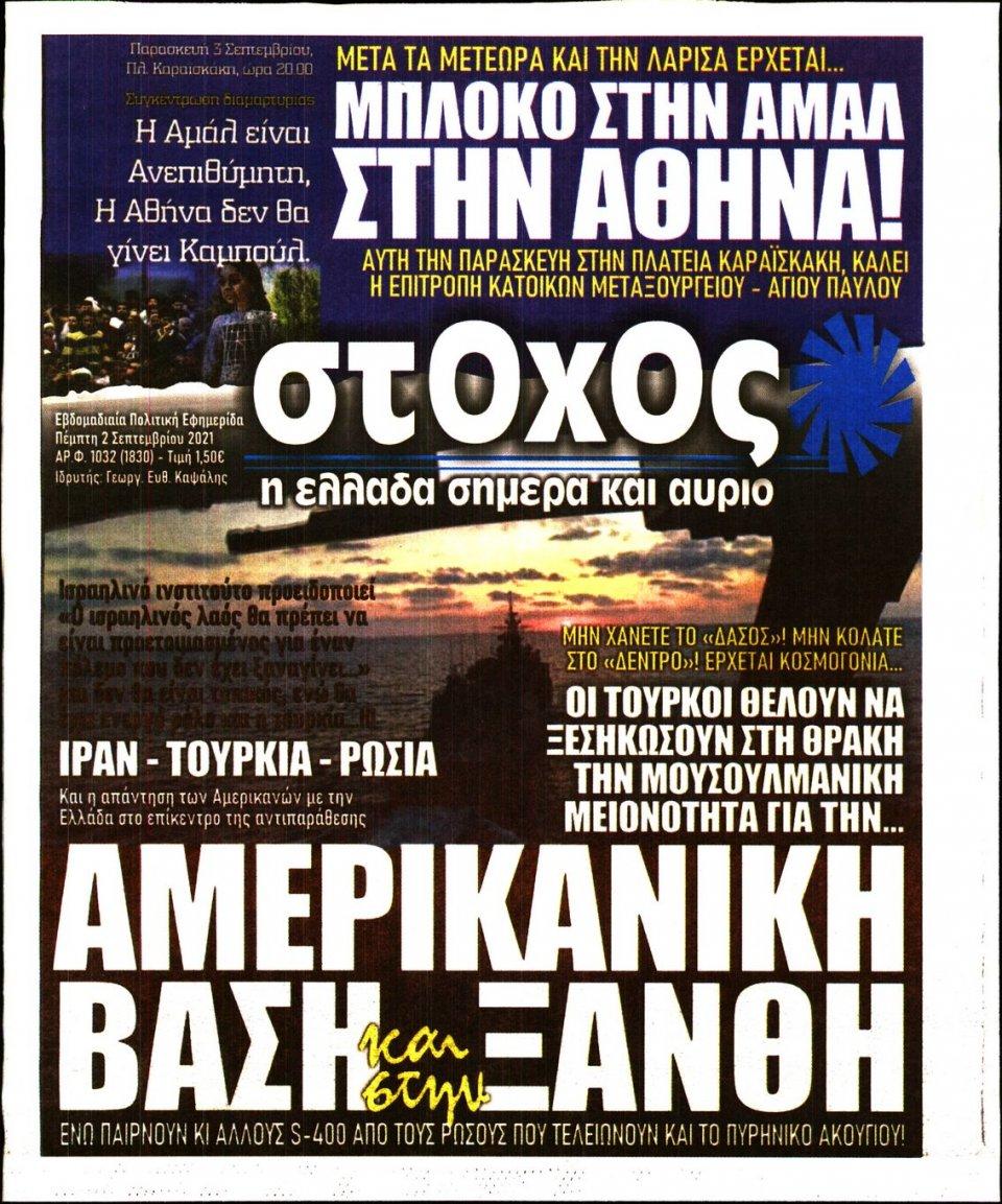Πρωτοσέλιδο Εφημερίδας - ΣΤΟΧΟΣ - 2021-09-02