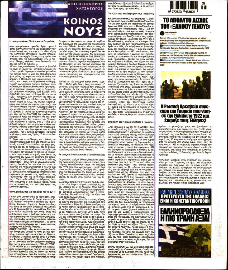 Οπισθόφυλλο Εφημερίδας - ΣΤΟΧΟΣ - 2021-09-02