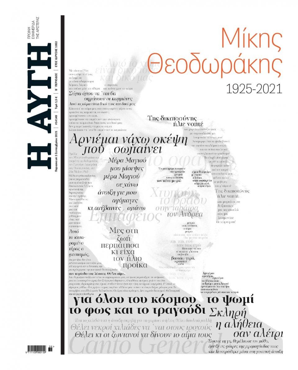 Πρωτοσέλιδο Εφημερίδας - Αυγή - 2021-09-03