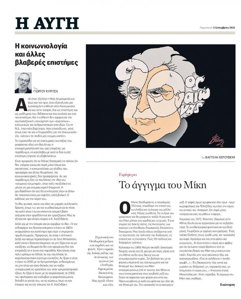 Οπισθόφυλλο Εφημερίδας - Αυγή - 2021-09-03