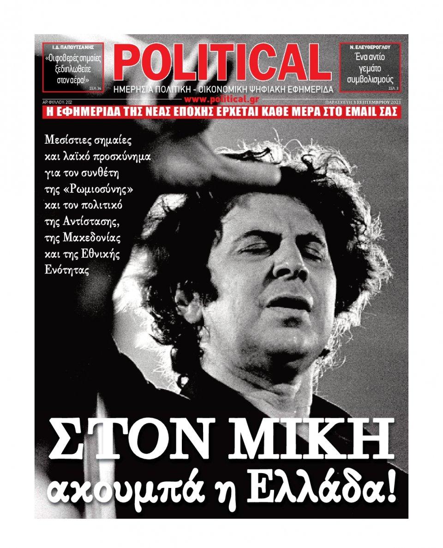 Πρωτοσέλιδο Εφημερίδας - POLITICAL - 2021-09-03